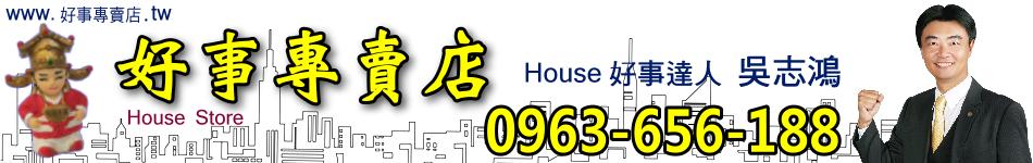 好事專賣店 - 吳志鴻 - 台南在地最多精選房地產案件網站