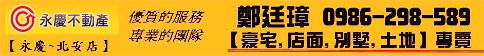 永慶台南區不動產買賣(幸福589房屋網)-鄭廷璋~0986298589