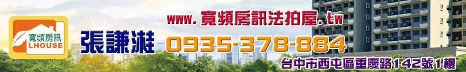 台中市西區中興街359號15樓之1