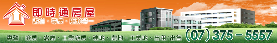 高雄廠房倉庫資訊網