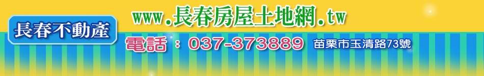苗栗房屋土地網(長春不動產)