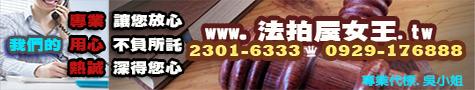 法拍屋,台北市法拍屋,台北市法拍屋出售